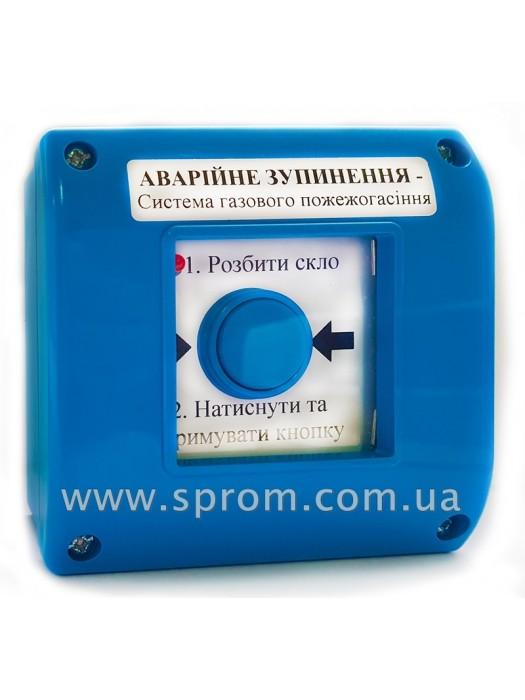 Кнопка останова газового пожаротушения SPS-OA1-B (синяя)
